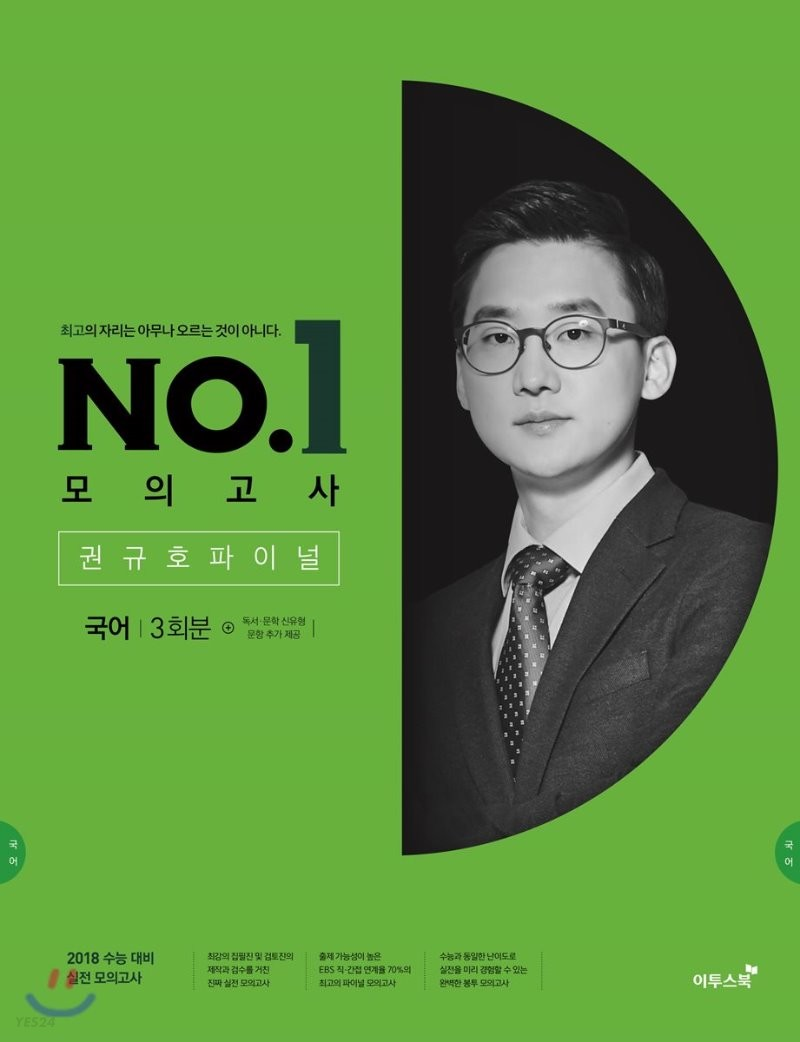 이투스 NO. 1 모의고사 권규호 파이널 국어 3회분