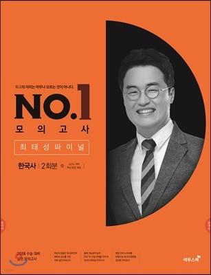 이투스 NO. 1 모의고사 최태성 파이널 한국사 2회분