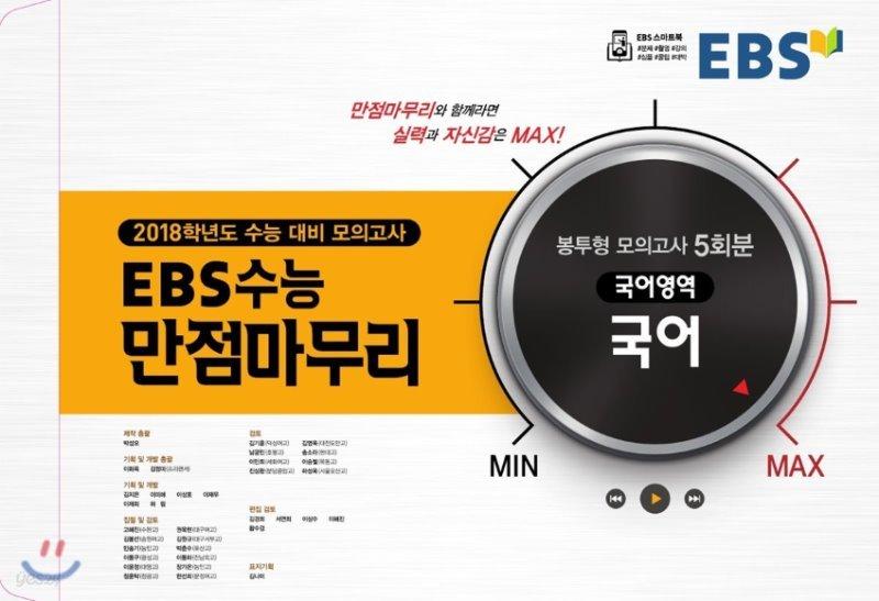 EBS 수능 만점마무리 봉투형 모의고사 5회분 국어