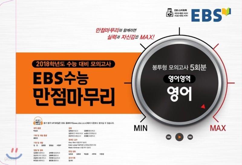 EBS 수능 만점마무리 봉투형 모의고사 5회분 영어