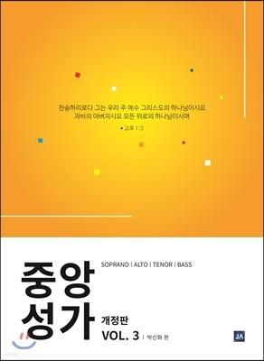 중앙성가 개정판 3집