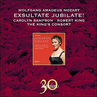 Carolyn Sampson 모차르트: 춤추라 기뻐하라 행복한 영혼이여 (Mozart : Exsultate Jubilate!)