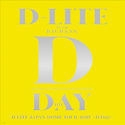 대성 (D-Lite) - D-Lite Japan Dome Tour 2017 ~D-Day~ (지역코드2)(3DVD+2CD)