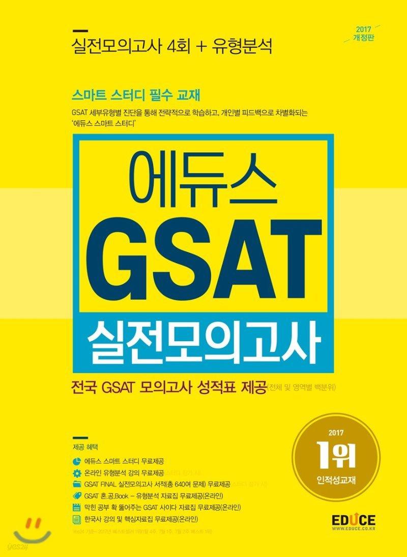2017 에듀스 GSAT 실전모의고사
