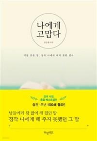 나에게 고맙다 - 책 읽어주는 남자의 토닥토닥 에세이 (에세이/2)