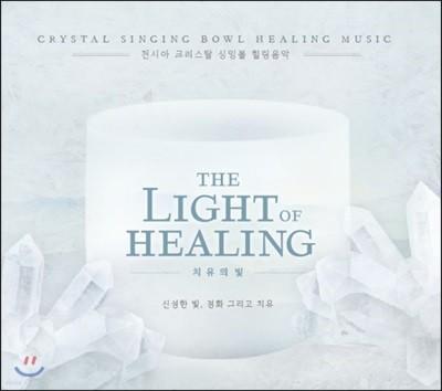 천시아 - 치유의 빛 (The Light of Healing)