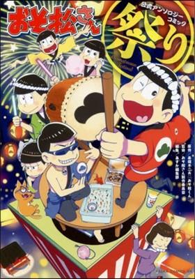 おそ松さん 公式アンソロジ-コミック [祭り]