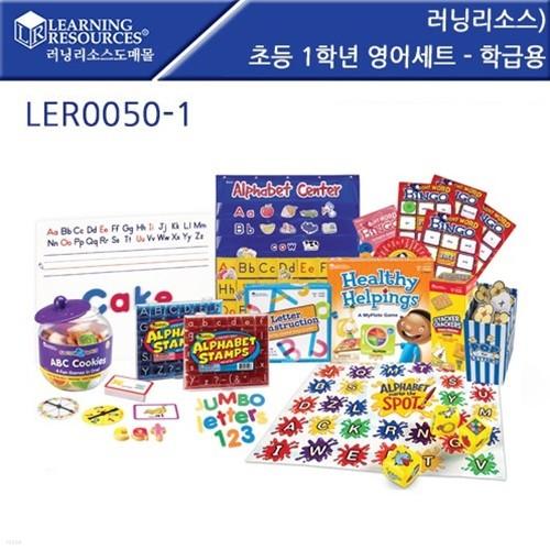 [러닝리소스] 러닝리소스 초등 1학년 영어세트 학급용 LER0050 1