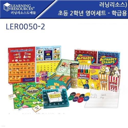 [러닝리소스] 러닝리소스 초등 2학년 영어세트 학급용 LER0050 2