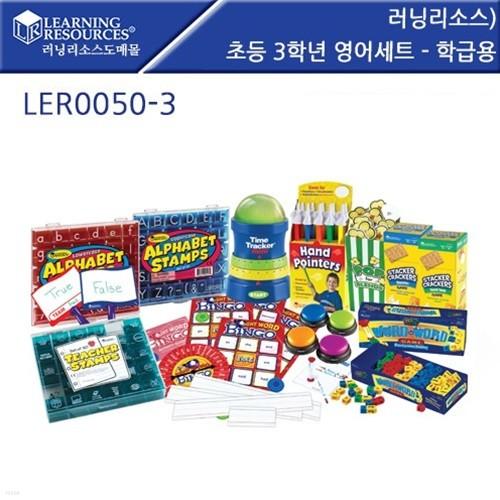[러닝리소스] 러닝리소스 초등 3학년 영어세트 학급용 LER0050 3