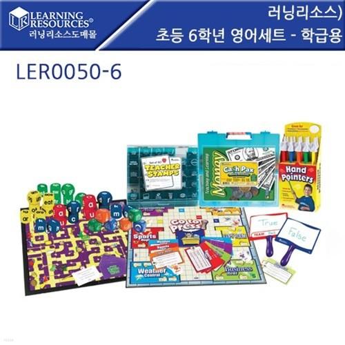[러닝리소스] 러닝리소스 초등 6학년 영어세트 학급용 LER0050 6