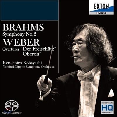 Ken-ichiro Kobayashi 브람스: 교향곡 2번 / 베버: 마탄의 사수, 오베론 서곡 - 요미우리 일본 교향악단, 고바야시 겐이치로 (Brahms: Symphony No.2 / Weber: Overture 'Der Freischutz', 'Oberon')
