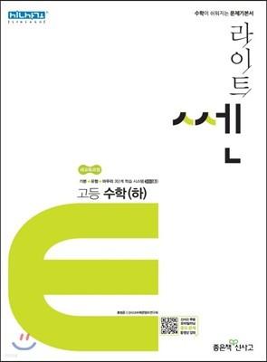 라이트 쎈 고등 수학 (하) 문제기본서 (2020년용)