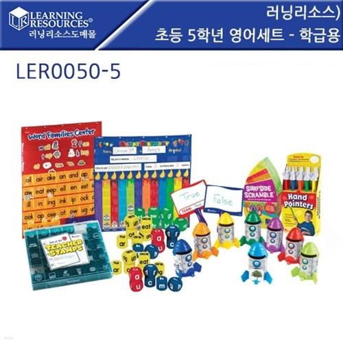 [러닝리소스] 러닝리소스 초등 5학년 영어세트 학급용 LER0050 5