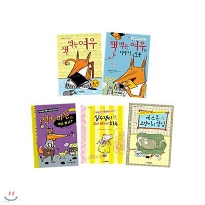 프란치스카 비어만 그림책세트 (전5권) 책먹는여우시리즈/ 어린이그림책