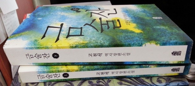 금술잔 (상)(하) : 고천석 역사장편소설    : 개인소장용이나 하권 하단부 얼룩있음(바깥쪽으로만)   -   사진참조~!