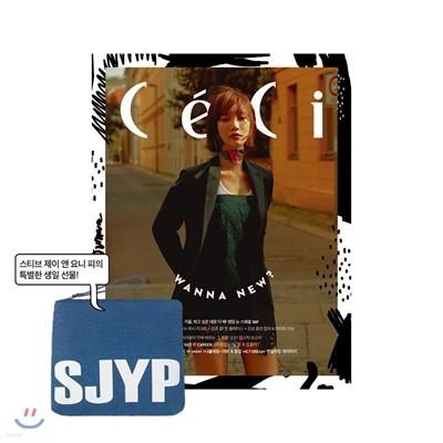 CECI 쎄씨 (여성월간) : 9월 [2017]