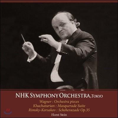Horst Stein 바그너: 전주곡 / 하차투리안: 가면 무도회 모음곡 / 림스키-코르사코프: 셰헤라자데 - 호르스트 슈타인 (Wagner / Rimsky-Korsakov / Khachaturian)