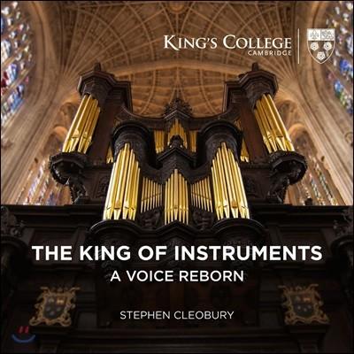 Stephen Cleobury 더 킹 오브 인스트루먼츠 - 어 보이스 리본 (The King of Instruments - A Voice Reborn) 스테판 클리오베리 [해리슨 & 해리슨 오르간]
