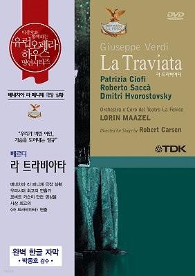 Lorin Maazel / Dmitri Hvorostovsky 베르디: 라 트라비아타 (Verdi: La Traviata)