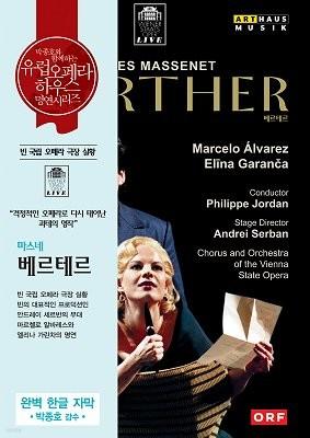 Philippe Jordan / Elina Garanca 마스네: 베르테르 (Massenet: Werther)