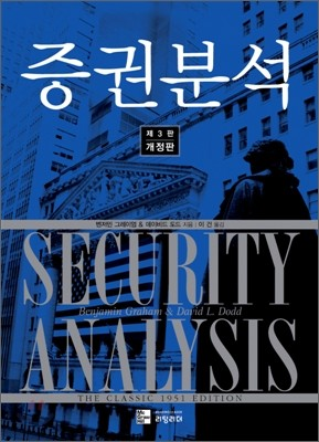 증권분석 SECURITY ANALYSIS