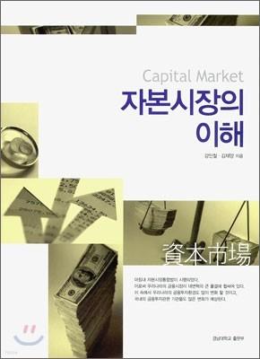 자본시장의 이해