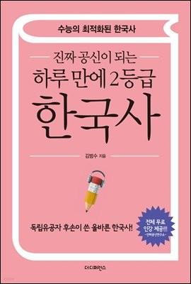 진짜 공신이 되는 하루 만에 2등급 한국사