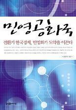 민영공화국전환기 한국경제, 민영화가 도약을 이끈다