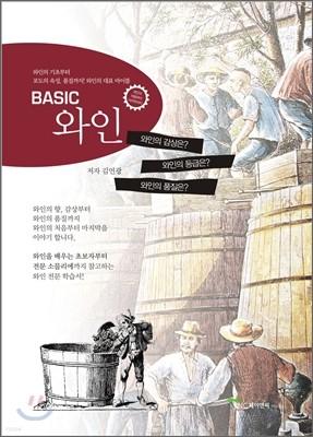 BASIC 와인