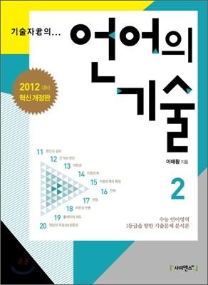 기술자 군의 언어의 기술 2 (2011년)