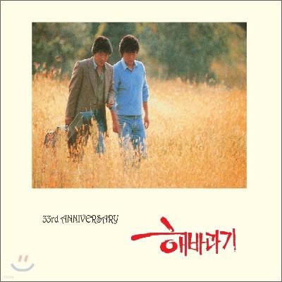 해바라기 - 33rd Anniversary (33주년 기념 히트곡 모음집)