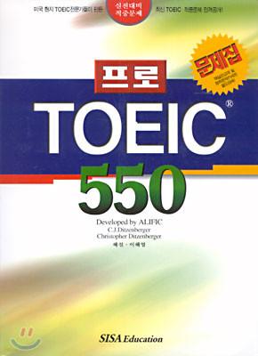 PRO TOEIC 550
