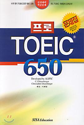프로 TOEIC 650