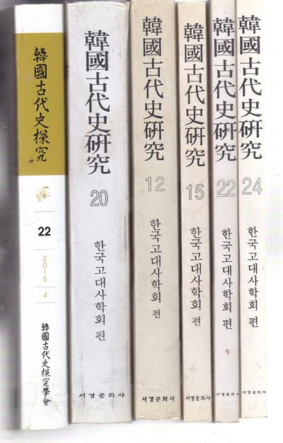 한국고대사연구 총 여섯권만 있음 아래참조