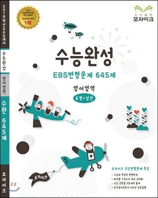 모자이크 수능완성 EBS 변형문제 645제 영어영역 (2017년)