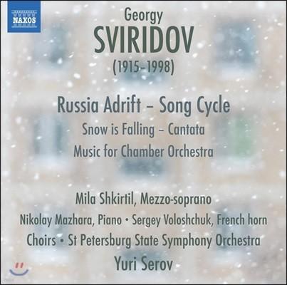 Yuri Serov / Mila Shkirtil 스비리도프: 칸타타 '눈이 내리네', 실내 오케스트라를 위한 음악, 러시아의 표류 - 밀라 시키르틸, 유리 셰로프 (Georgy Sviridov: Russia Adrift, Snow is Falling)
