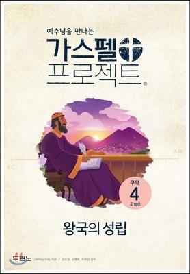 가스펠 프로젝트 구약 4 : 왕국의 성립 (고학년)
