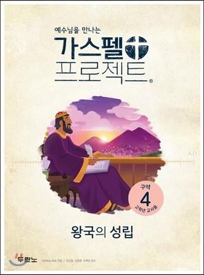 가스펠 프로젝트 구약 4 : 왕국의 성립 (고학년 교사용)