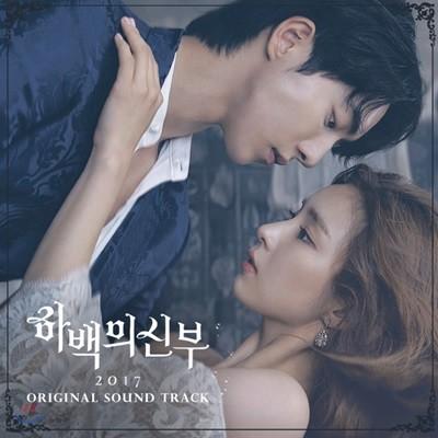 하백의 신부 2017 (tvN 월화드라마) OST