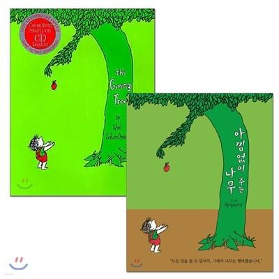 아낌없이 주는 나무 원번역서 세트 (Book & CD)