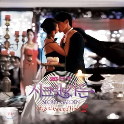 시크릿 가든 (SBS 특별기획) OST Part.2