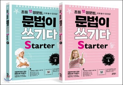 초등 첫 영문법 문법이 쓰기다 Starter 1, 2 세트
