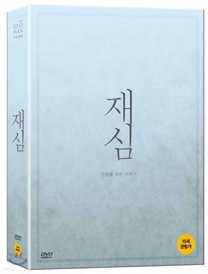 재심 (2Disc 초회한정 시나리오북)