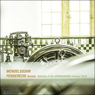 강별 / Soloists of the Spannungen Festival 멘델스존 / 펜데레츠키: 피아노 6중주