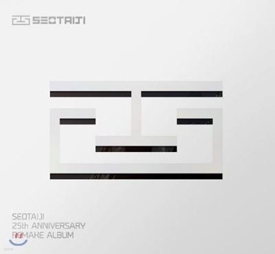 SEOTAIJI 25th Anniversary Remake Album [Time:Traveler 서태지 25]