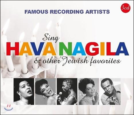 여러 가수들이 부른 하바 나길라 [이스라엘 민요]와 유대 민요 모음집 (Sing Hava Nagila & Other Jewish Favorites)