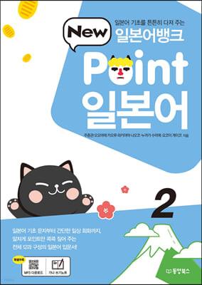 일본어뱅크 New Point 일본어 2