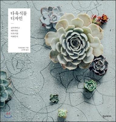 다육식물 디자인
