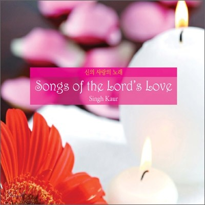 Singh Kaur - Songs Of The Lord's Love (신의 사랑의 노래 : 명상음악 )
